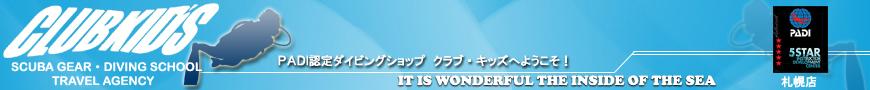 北海道 札幌 ダイビングショップ クラブキッズ
